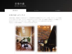 音楽の森ミュージックスクール