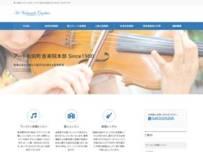 アート和田町音楽院