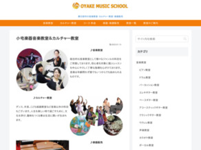 (株)小宅楽器