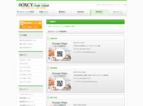 ロキシーミュージックスクール 大阪梅田校