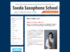 副田サクソフォン教室