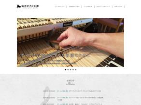 仙台ピアノ工房