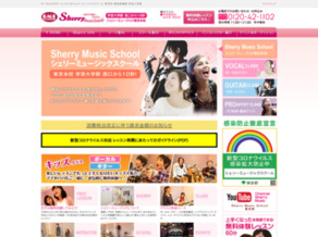 Sherry Music School 東京本校