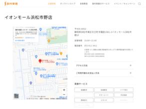 島村楽器/イオン浜松市野店