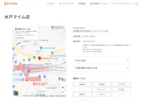 島村楽器(株)/水戸店