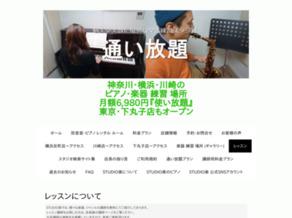 STUDIO楽