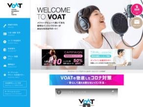 ヴォーカルアカデミーオブ東京・ヴォート(VOAT)