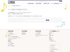 (財)ヤマハ音楽振興会/日吉センター音楽教室