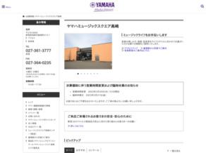 (株)ヤマハミュージック関東ヤマハ高崎店