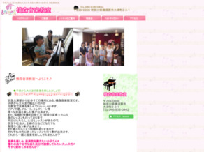 横森音楽教室