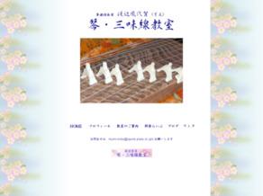 渡辺・琴三味線教室
