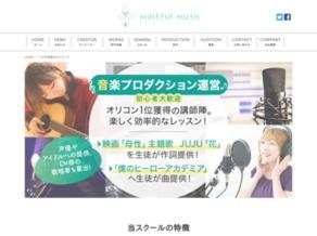mintful music(ミントフルミュージック)
