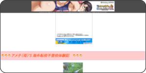 http://amekoameko.web.fc2.com/