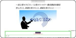 http://dion.mail-box.ne.jp/therapist /
