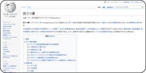 http://ja.wikipedia.org/wiki/%E6%8A%97%E3%81%86%E3%81%A4%E8%96%AC