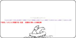 http://ourchild.michikusa.jp/