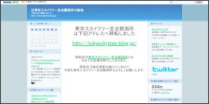 http://tokyo-sky-tree.seesaa.net/