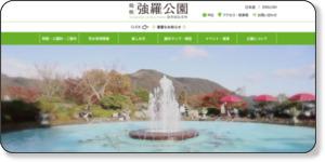 http://hakone-tozan.co.jp/gorapark/