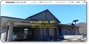 http://hakonevc.sunnyday.jp/