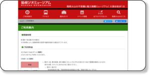 http://www.hakone-geomuseum.jp/about/