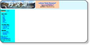 http://www.tanzawako-k.sakura.ne.jp/