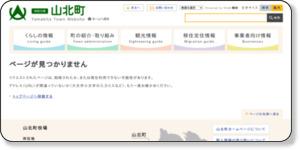 https://www.town.yamakita.kanagawa.jp/contents_detail.php?frmId=198