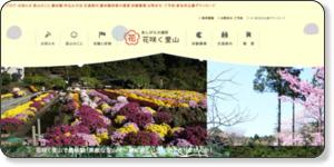 http://hanasaku-satoyama.jp/