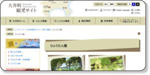 https://www.town.oi.kanagawa.jp/site/kanko/list15-35.html