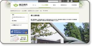 http://www.city.minamiashigara.kanagawa.jp/kurashi/manabi/bunka/kyoudo/