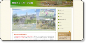 http://www.kanagawaparks.com/kaiseimizube/