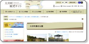 https://www.town.oi.kanagawa.jp/site/kanko/nousonkouen.html