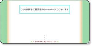 http://www.ne.jp/asahi/glasshouse/ryugen/