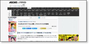 http://ascii.jp/elem/000/000/203/203412/index-4.html