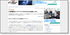 http://ebook.itmedia.co.jp/ebook/articles/1012/16/news077.html