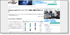 http://ebook.itmedia.co.jp/ebook/articles/1104/19/news052.html