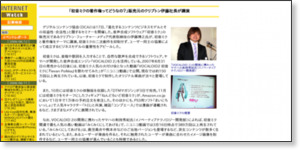 http://internet.watch.impress.co.jp/cda/event/2008/03/18/18840.html