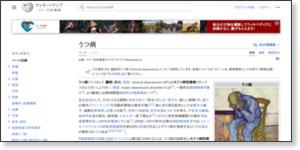 http://ja.wikipedia.org/wiki/%E3%81%86%E3%81%A4%E7%97%85
