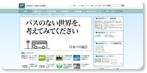http://www.bus.or.jp/