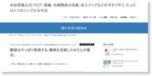 願望はやっぱり実現する。難病を克服したNさんの場合。 | 米田秀穂公式ブログ | 米田秀穂公式ブログ