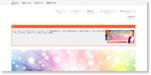 米田 秀穂 (よねだ ひでほ)願望実現の達人にあなたを変える メールマガジン - リザスト