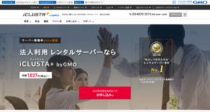 GMOクラウド レンタルサーバー