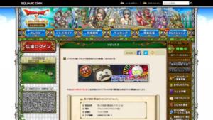 http://hiroba.dqx.jp/sc/topics/detail/7f100b7b36092fb9b06dfb4fac360931/