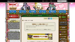 http://hiroba.dqx.jp/sc/topics/detail/9fc3d7152ba9336a670e36d0ed79bc43/