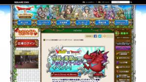 http://hiroba.dqx.jp/sc/topics/detail/621bf66ddb7c962aa0d22ac97d69b793/