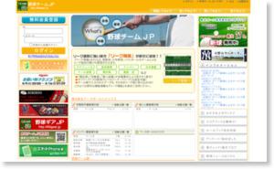 野球チーム.JPホーム(管理ソフトなら野球チーム.JP草野球コミュニティ)