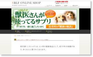 健康食品・サプリメントの株式会社ビーエルエフ BLF - 長寿村パーマのニカショウハーブ