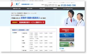 医師アルバイトnavi - 医師アルバイト情報紹介サイト