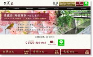 骨董品・古美術品・絵画 買取|京都 栄匠堂