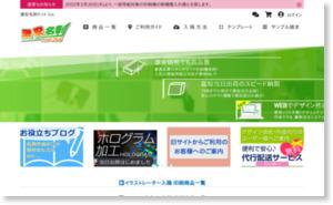 名刺印刷と名刺作成なら激安名刺ドットコム・390円からスピード配送!