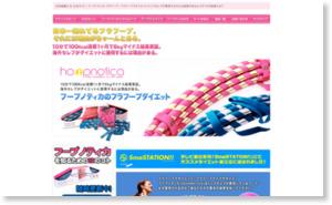 フラフープエクササイズ・ダイエット 「フープノティカ」公式サイト」